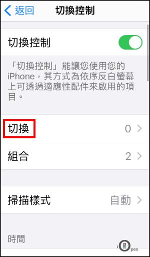 iPhone自動點擊教學3