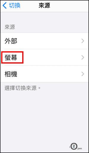 iPhone自動點擊教學4