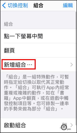 iPhone自動點擊教學8